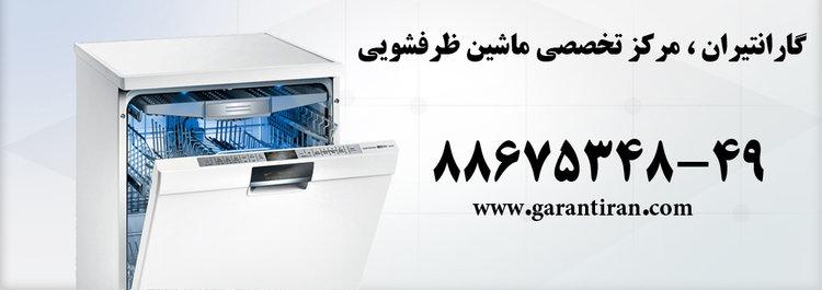 ارور E24 ماشین ظرفشویی بوش