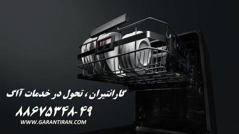 ارورهای ظرفشویی آاگ AEG