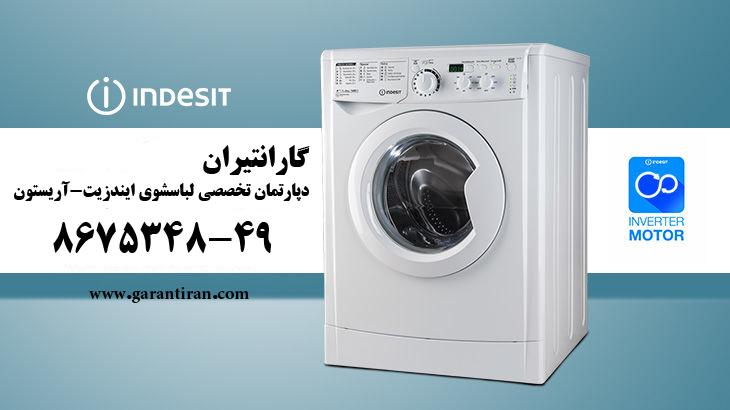 نمایندگی ایندزیت
