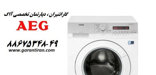 تعمیر گاه تخصصی ماشین لباسشویی و خشک کن آ ا گ