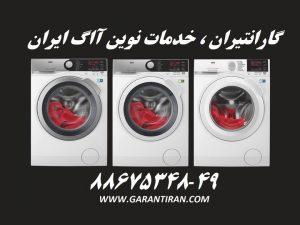 گارانتیران مرکز تعمیر تخصصی ماشین لباسشویی آاگ ماشین لباسشویی بوش و آاگ