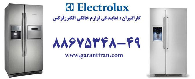 نمایندگی الکترولوکس electrolux