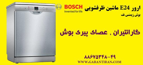ارور E24 ماشین ظرفشویی بوش BOSCH