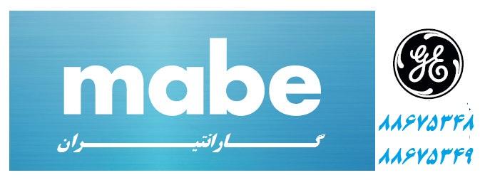 نمایندگی تعمیرات مابه mabe