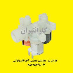 شیربرقی سه قلو آاگ AEG