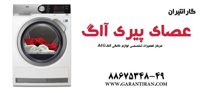 ارورهای ماشین لباسشویی آاگ AEG