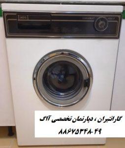 تعمیر لباسشویی آاگ AEG
