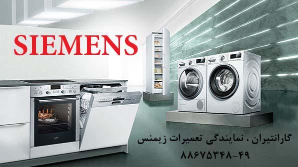 نمایندگی تعمیرات لباسشویی زیمنس SIEMENS