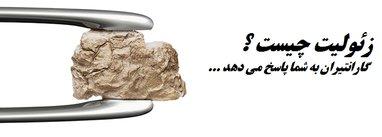 ساختار ماشین ظرفشویی بوش زئولیت دار بوش Zeolite BOSCH