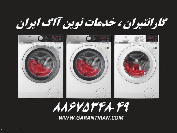 تعمیر لباسشویی آ ا گ AEG وقتی آب را تخلیه نمی کند