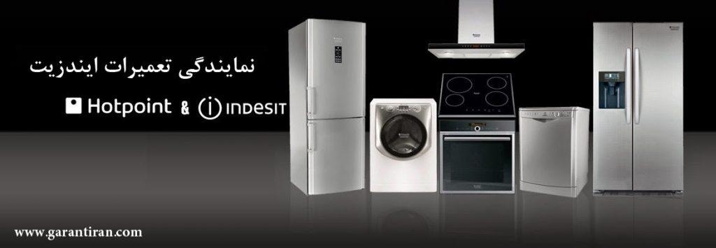 تعمیرگاه مرکزی ماشین لباسشویی ایندزیت INDESIT