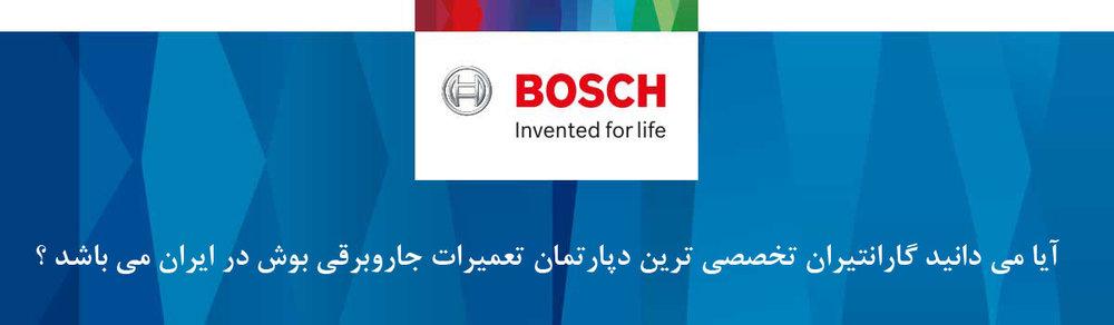 تعمیر جاروبرقی بوش bosch