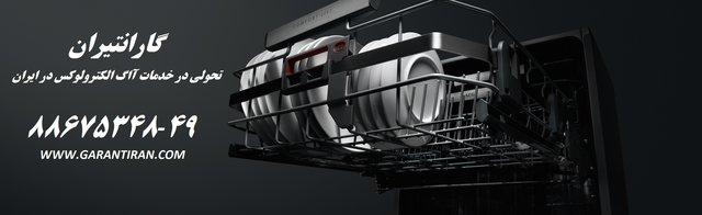 تعمیرگاه مرکزی ماشین ظرفشویی آاگ AEG
