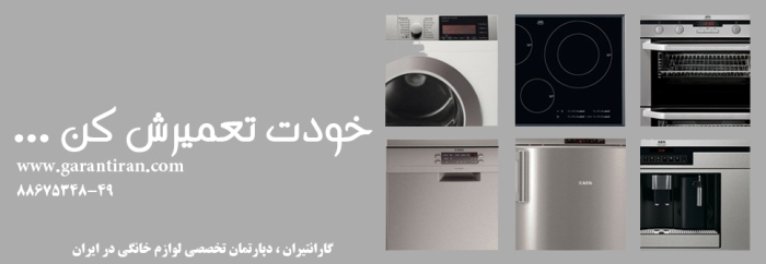 تعمیرگاه مرکزی لوازم خانگی آاگ - علت پاره شده لباس ها در ماشین لباسشویی