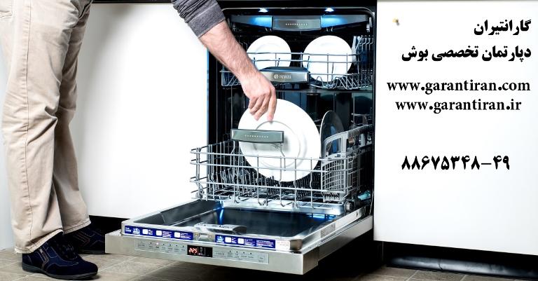 عیب یابی ظرفشویی بوش