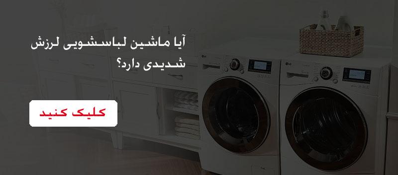 لرزش ماشین لباسشویی