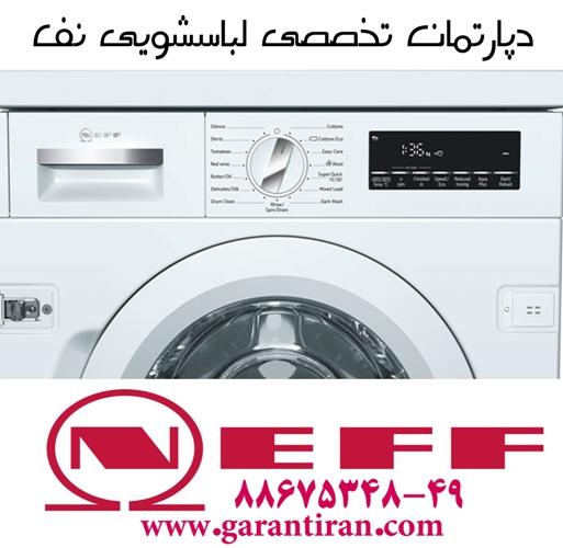 تعمیرگاه مرکزی ماشین لباسشویی نف neff