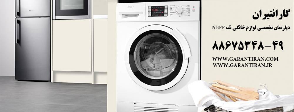 لباسشویی نف