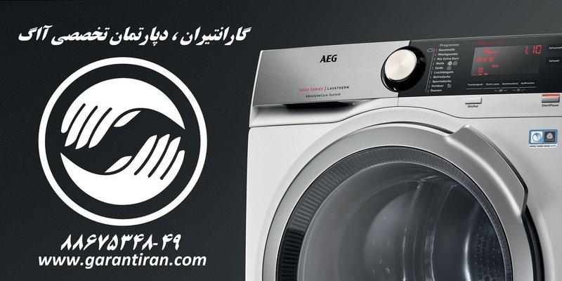 علت لرزش ماشین لباسشویی آاگ AEG