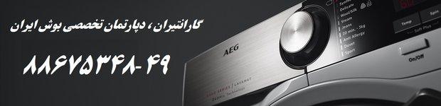 ارور های ماشین لباسشویی آاگ AEG