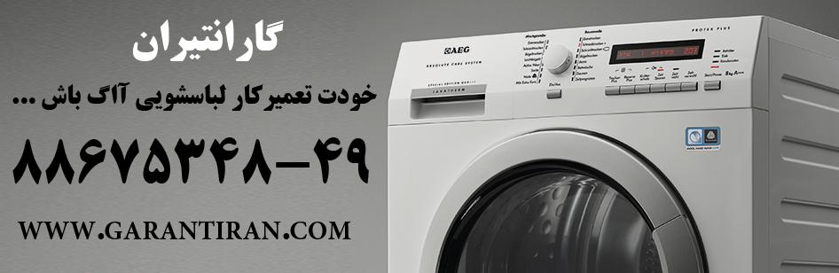 سوالات متداول تعمیر ماشین لباسشویی آاگ