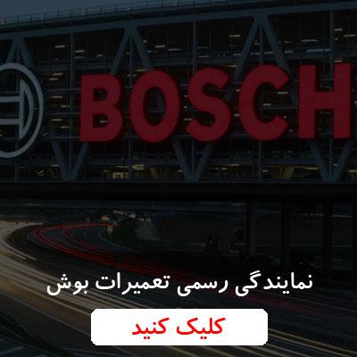 نمایندگی بوش در تهران