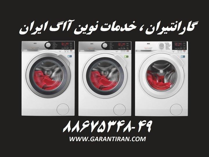 گارانتیران مرکز تعمیر تخصصی ماشین لباسشویی آاگ