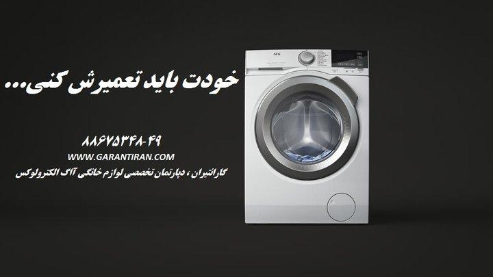 ارور E20 در ماشین لباسشویی آاگ الکترولوکس AEG