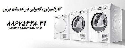 تعمیر گاه تخصصی ماشین لباسشویی بوش ایران مقایسه ماشین لباسشویی بوش و آاگ