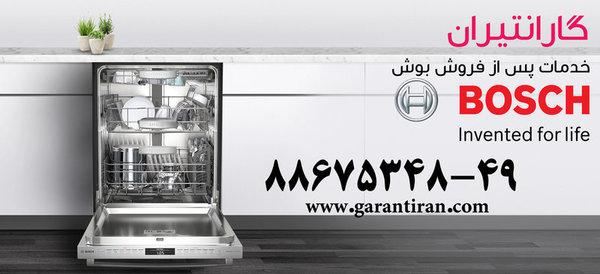 نمایندگی ماشین ظرفشویی بوش