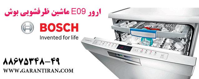 ارور e09 ماشین ظرفشویی بوش bosch