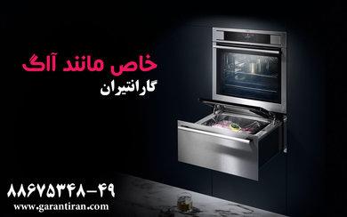 تعمیر ماشین لباسشویی آاگ - ارور E40 ماشین لباسشویی آاگ الکترولوکس