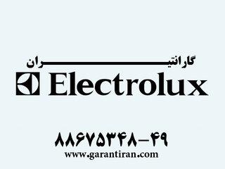 تعمیر ماشین ظرفشویی الکترولوکس electrolux