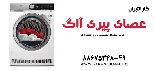 تعمیرگاه ماشین لباسشویی آاگ لاوامات - تعمیرگاه ماشین لباسشویی لاوامات آاگ LAVAMAT AEG