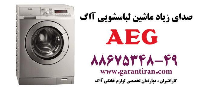 صدای ماشین لباسشویی آاگ - صدای زیاد ماشین لباسشویی آاگ AEG