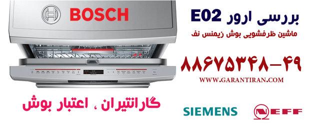 ارور E02 ماشین ظرفشویی بوش نف زیمنس