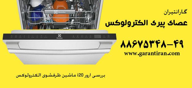 ارور i20 ماشین ظرفشویی الکترولوکس - ارور i20 در ماشین ظرفشویی الکترولوکس Electrolux آاگ