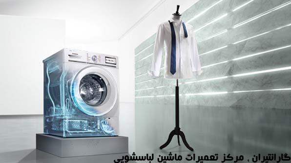 عدم تخلیه ماشین لباسشویی - عدم تخلیه آب ماشین لباسشویی