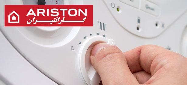 نمایندگی تعمیرات ماشین لباسشویی آریستون ariston