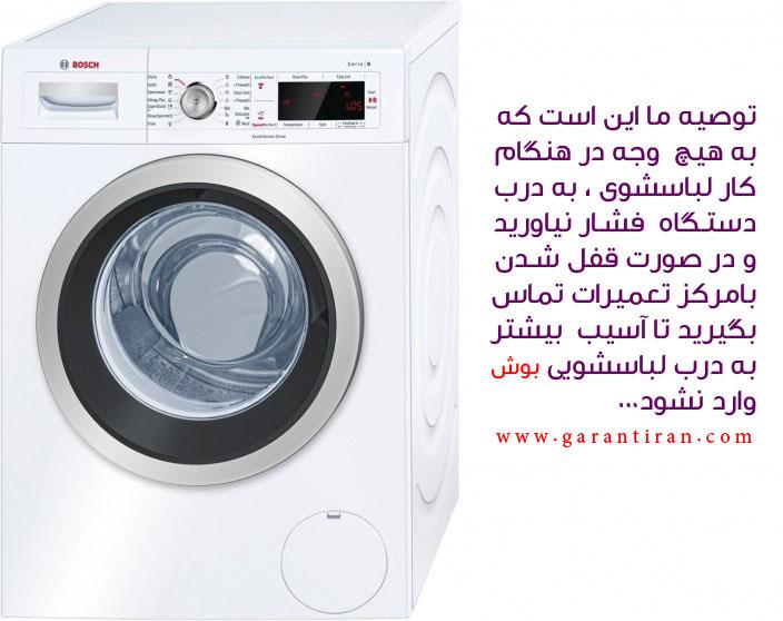 دستگیره لباسشویی بوش bosch