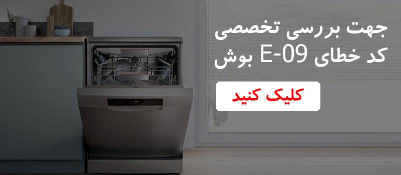 ارور E09 ظرفشویی بوش
