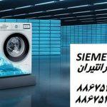 ارور F18 ماشین لباسشویی زیمنس - ارور F18 ماشین لباسشویی زیمنس SIEMENS