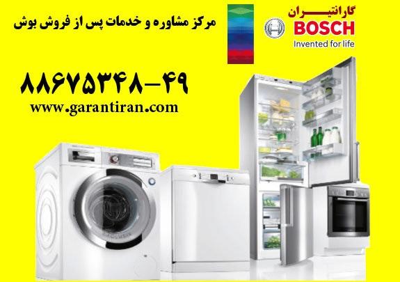 تعمیرات ماشین ظرفشویی بوش BOSCH علت نچرخیدن دیگ ماشین لباسشویی بوش BOSCH