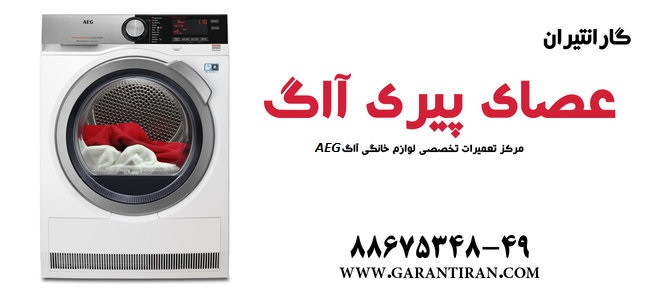 pump drain blocked در ماشین لباسشویی آاگ AEG الکترولوکس