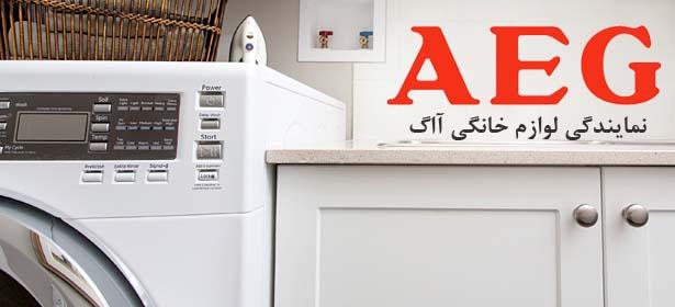 تعمیرات تخصصی ماشین لباسشویی آاگ aeg