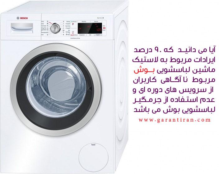 لاستیک ماشین لباسشویی بوش bosch