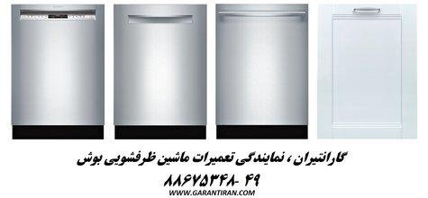 پنج عیب متداول ماشین ظرفشویی بوش BOSCH