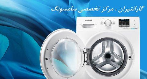 ارورهای ماشین لباسشویی سامسونگ SAMSUNG