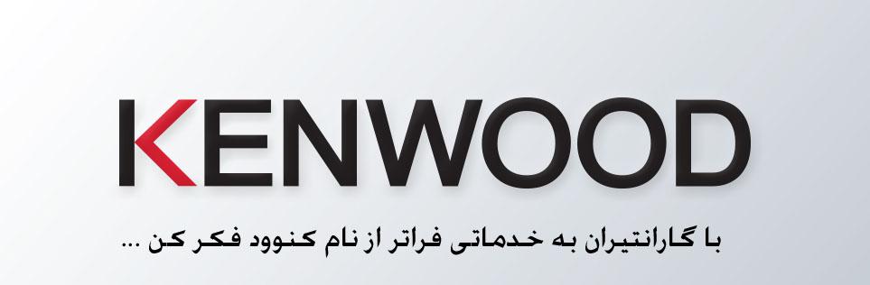 نمایندگی کنوود KENWOOD