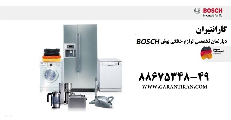 ارورهای ماشین لباسشویی بوش BOSCH